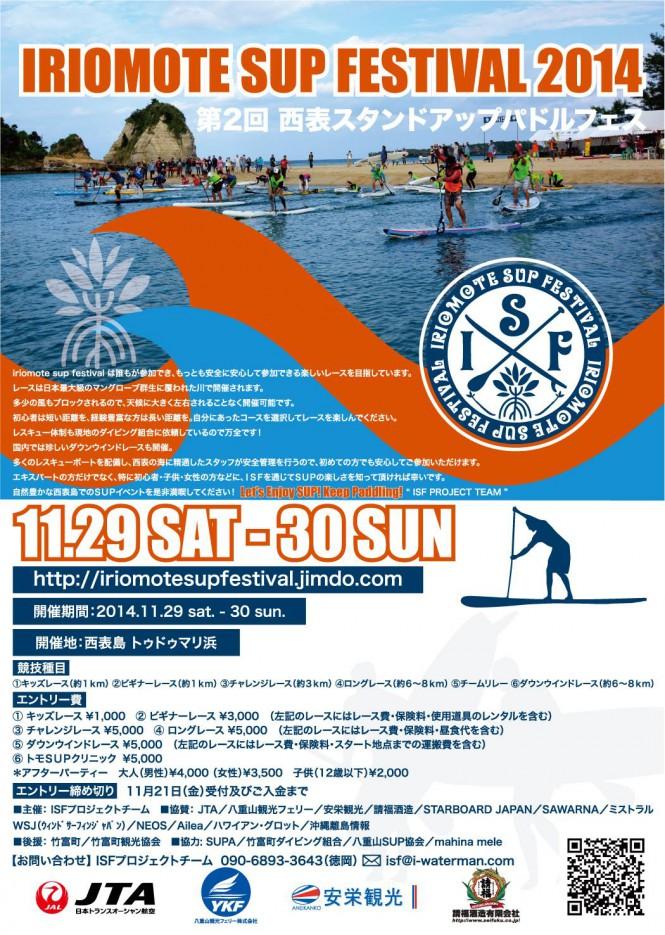 第2回西表スタンドアップパドルフェス 2014/11/29SAT・30SUN開催!!