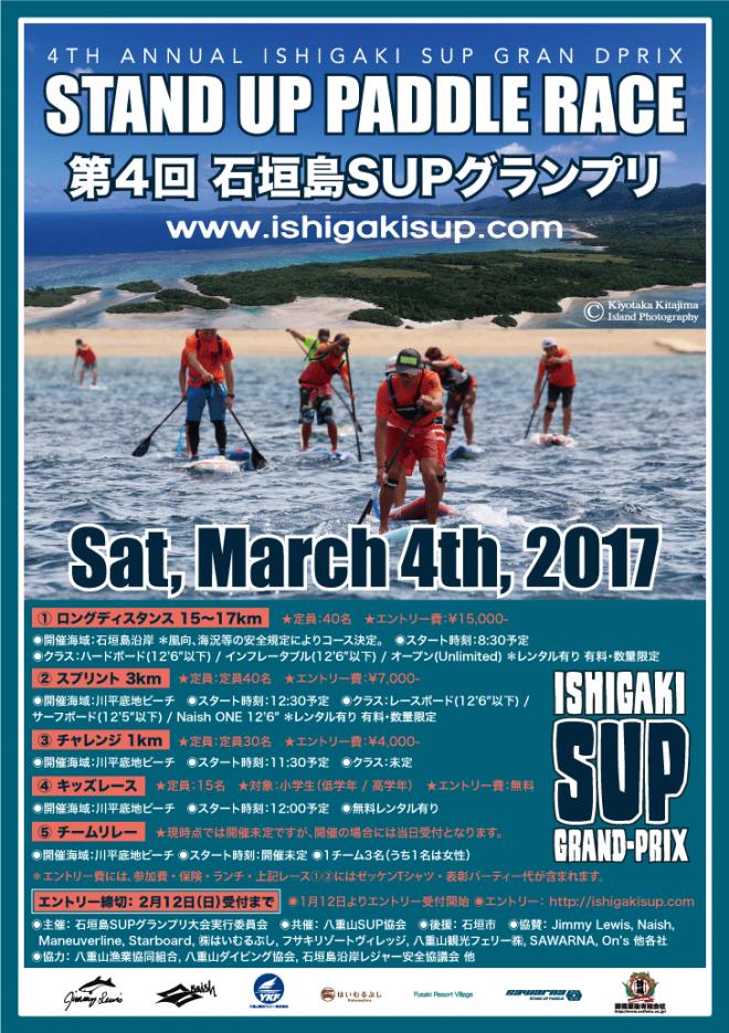 ishigakisup_2017_3-annai
