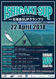 石垣島SUPグランプリ2018